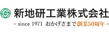 福岡の地質調査・建設コンサルタント|新地研工業株式会社